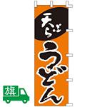 のぼり旗 天ぷらうどん (K001003012)