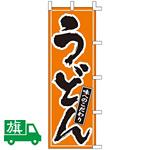 のぼり旗 うどん (K001003013)