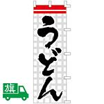 のぼり旗 うどん 格子柄 (K001003016)