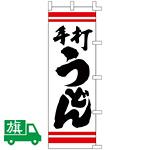 のぼり旗 手打うどん 白地/赤帯/黒文字 (K001003023)