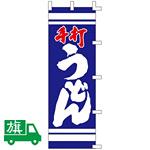のぼり旗 手打うどん 青(紺)地 (K001003024)