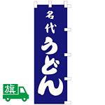 のぼり旗 名代うどん (K001003028)