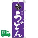 のぼり旗 さぬきうどん (K001003030)