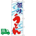 のぼり旗 讃岐うどん W550×H1750 (K001003034)