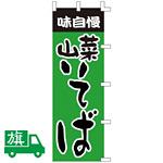 のぼり旗 山菜そば (K001003038)