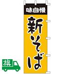 のぼり旗 新そば (K001003039)