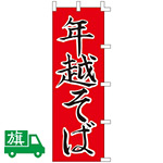 のぼり旗 年越そば (K001003041)