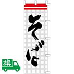 のぼり旗 そば (K001003047)
