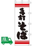 のぼり旗 手打そば 白地/赤帯/黒文字 (K001003051)