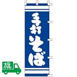 のぼり旗 手打そば 青地/白文字 (K001003052)