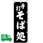 のぼり旗 手打そば処 黒地/白文字 (K001003066)