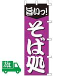のぼり旗 旨いっ! そば処 (K001003067)