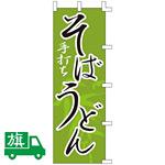 のぼり旗 手打ちそば うどん (K001003069)