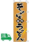 のぼり旗 うどん そば (K001003070)