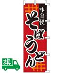 のぼり旗 味自慢 そば うどん (K001003071)