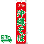 のぼり旗 沖縄そば W450×H1800 (K001003088)
