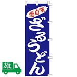 のぼり旗 ざるうどん (K001003091)