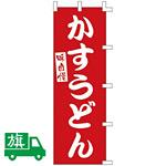 のぼり旗 かすうどん (K001003093)