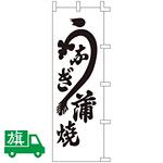 のぼり旗 うなぎ蒲焼 白地/黒文字 (K001004002)