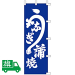 のぼり旗 うなぎ蒲焼 青地/白文字 (K001004003)