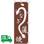 のぼり旗 うなぎ蒲焼 茶色地/白文字 (K001004005)