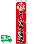のぼり旗 うなぎ蒲焼 W450×H1800 (K001004007)