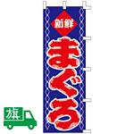 のぼり旗 まぐろ (K001005003)