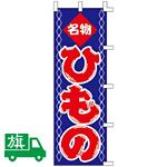 のぼり旗 ひもの (K001005010)