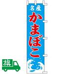 のぼり旗 かまぼこ W450×H1800 (K001005012)