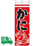 のぼり旗 かに (K001005013)