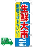 のぼり旗 生鮮大市 (K001005029)