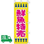 のぼり旗 鮮魚特売 (K001005031)