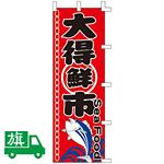 のぼり旗 大得鮮市 (K001005036)