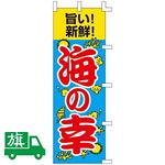 のぼり旗 海の幸 (K001005041)