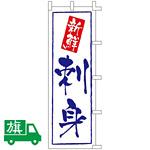 のぼり旗 新鮮刺身 (K001005054)