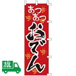 のぼり旗 おでん (K001006001)