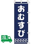 のぼり旗 おむすび (K001007001)