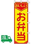 のぼり旗 おいしいお弁当 (K001007009)
