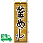 のぼり旗 ほかほか 釜めし (K001007013)