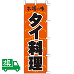 のぼり旗 タイ料理 (K001008003)