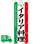のぼり旗 イタリア料理 (K001008007)