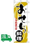 のぼり旗 おせち料理 (K001008018)