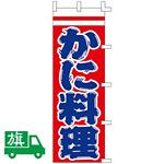 のぼり旗 かに料理 (K001008021)