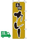 のぼり旗 本格カレー (K001009002)