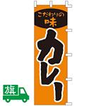 のぼり旗 こだわりの味 カレー (K001009003)