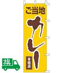 のぼり旗 ご当地カレー 本格派 (K001009004)