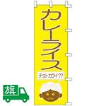のぼり旗 カレーライス (K001009005)