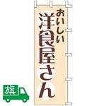 のぼり旗 おいしい洋食屋さん (K001010001)