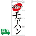 のぼり旗 チャーハン (K001010003)