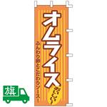 のぼり旗 オムライス (K001010008)